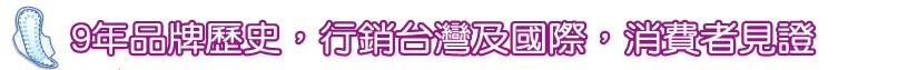 9年品牌歷史,行銷台灣及國際,消費者見證