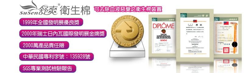 1999年全國發明展優良獎,2000年瑞士日內瓦國際發明展金牌獎,2000萬產品責任險,中華民國專利字號:135928號,SGS專業測試檢驗報告